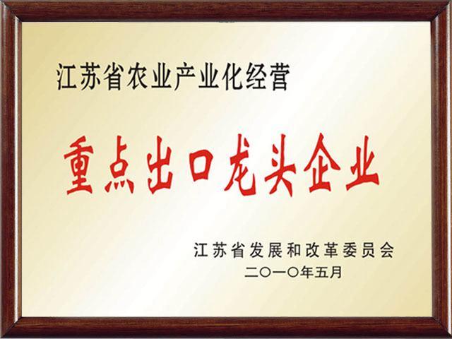 江苏省农业产业化重点龙头企业